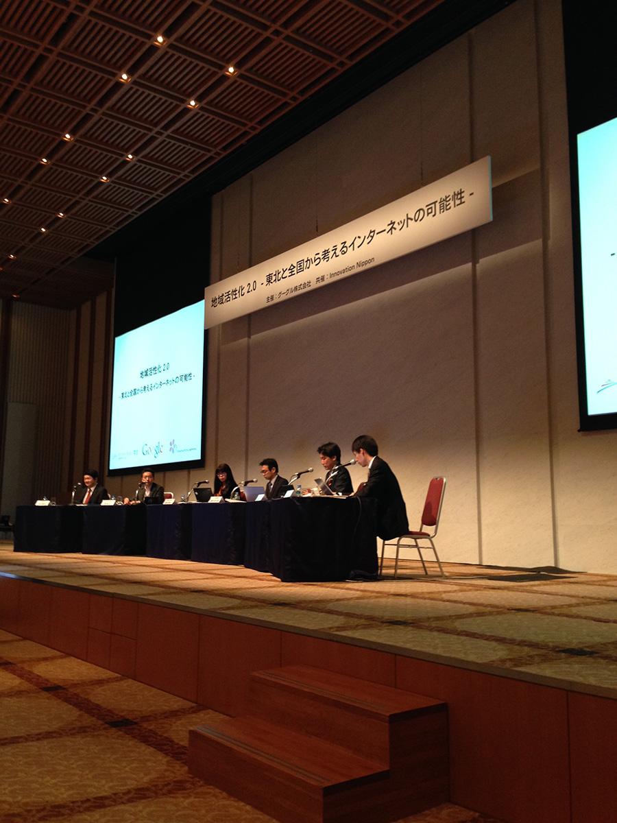 日本の地域活性化におけるインターネット活用、現状と今後